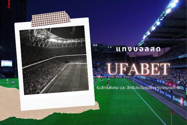 แทงบอลสดกับ UFABET