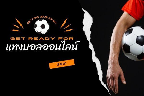 คนไทย แทงบอล ผ่านเว็บบอลออนไลน์