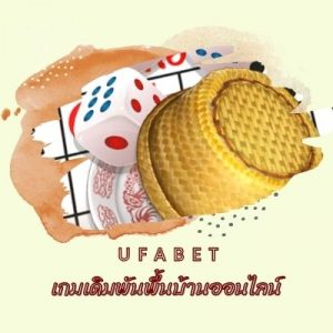 เกมส์พื้นบ้านไทย